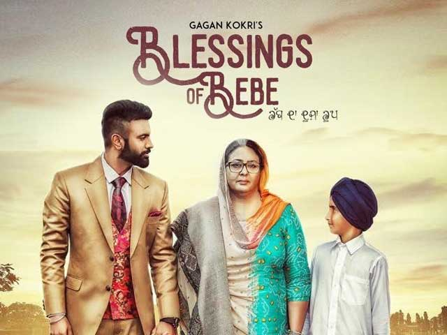 Blessings Of Bebe By Gagan Kokri Is An Ode To His Mother And Completes 'Blessings' Trilogy